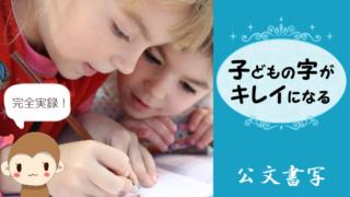 【習い事】子どもの字が汚い!公文書写はいつから始める?