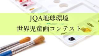 【子どもの絵でコンテスト応募】JQA地球環境世界児童画コンテスト