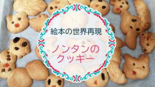 【絵本の世界再現】ノンタンのたんじょうびクッキーを子どもと手作り