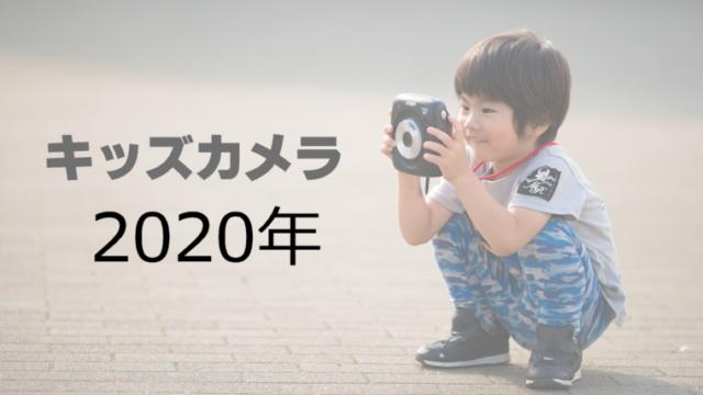 【知育にも良い】カメラ育児のススメ。キッズカメラ2020年特集