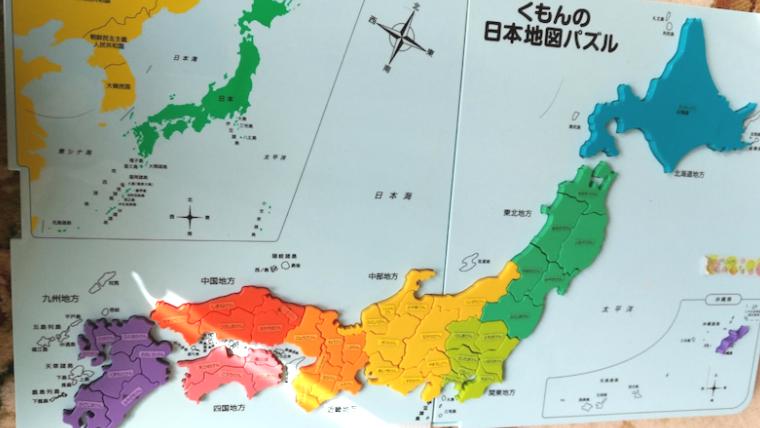 知育オタクママが選んだ最高に賢くなる知育玩具12選!公文日本地図パズル