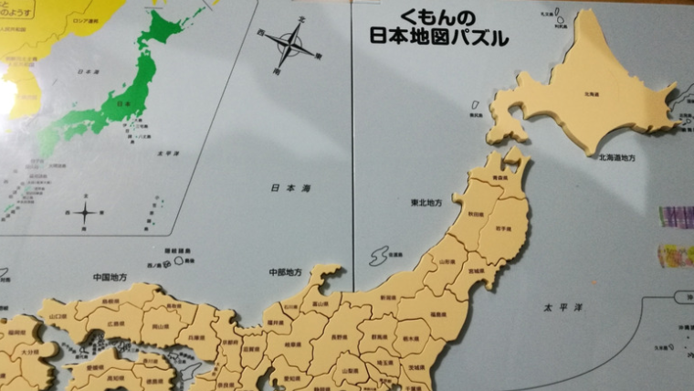 知育オタクママが選んだ最高に賢くなる知育玩具12選!くもん日本地図パズル