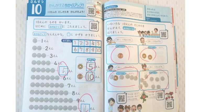 【小学生準備】1年生になったら進研ゼミ!チャレンジ1年生!