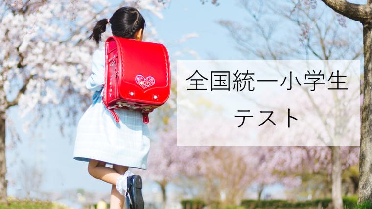 四谷大塚の全国統一小学生テスト(年長)の結果・過去問・対策授業