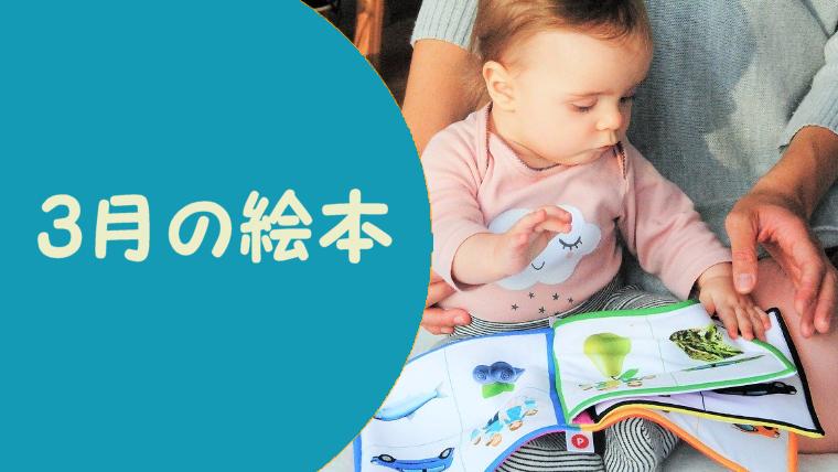 3月に読みたい絵本5選!3歳、4歳、5歳、6歳におすすめ季節絵本
