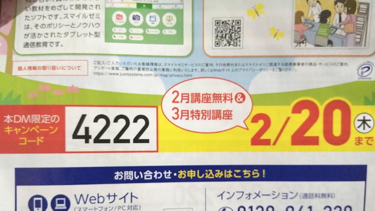 タブレット学習のスマイルゼミ入会特典クーポンコード