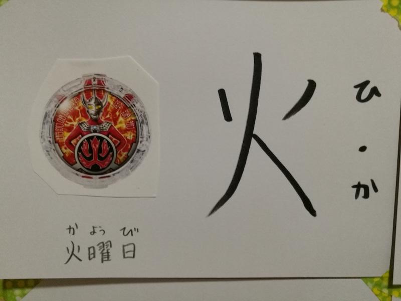 手作り教材知育ポスター:漢字カード~ウルトラマン編~