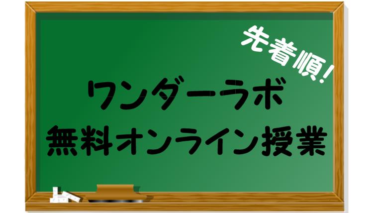 完全無料!先着順!ワンダーラボ(花まる学習会)無料オンライン授業