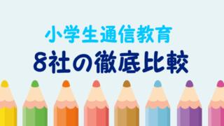 小学生の通信教育8社を難易度別に比較まとめレポ★口コミおすすめ