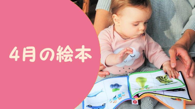 4月に読みたい絵本!3歳・4歳・5歳におすすめ季節の絵本