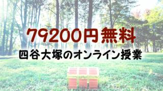 79200円が無料!四谷大塚の全国統一オンライン講座申し込み先