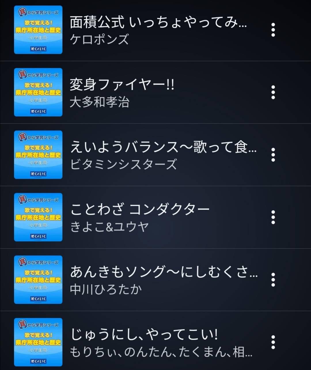 Amazonミュージックアンリミテッド:教育ママが気になる知育CDあり!