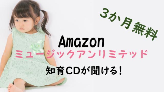 知育CD!Amazonミュージックアンリミテッド3か月無料で解約