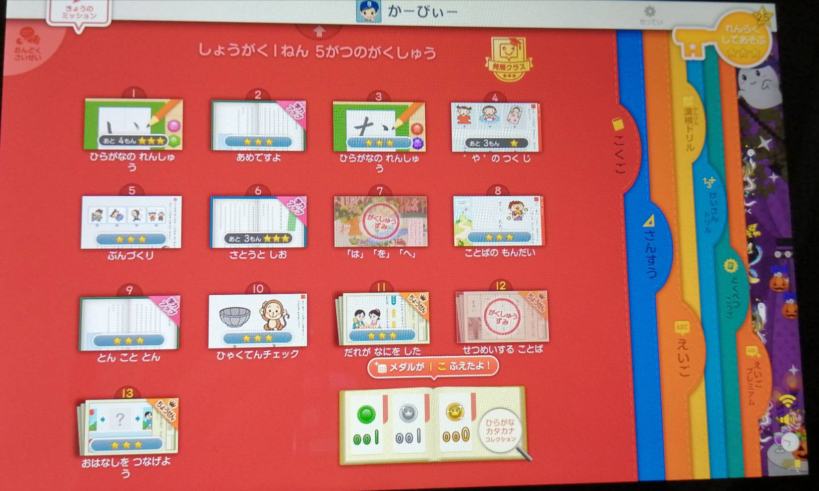 スマイルゼミ小学一年生の4月号の国語の学習リスト
