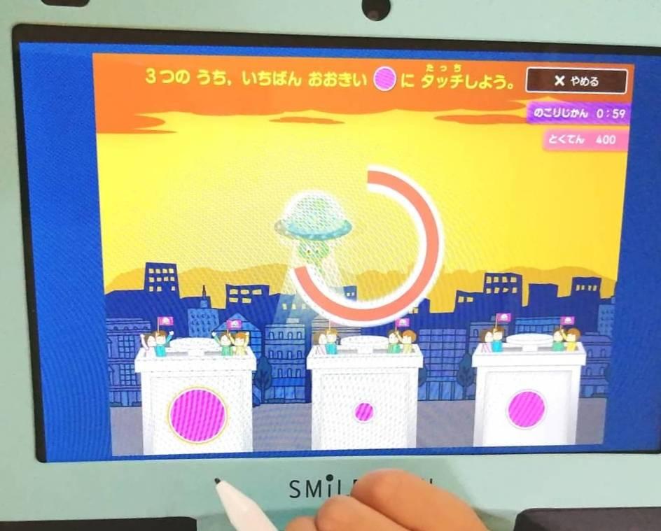 スマイルゼミ:ゲーム感覚で学べる