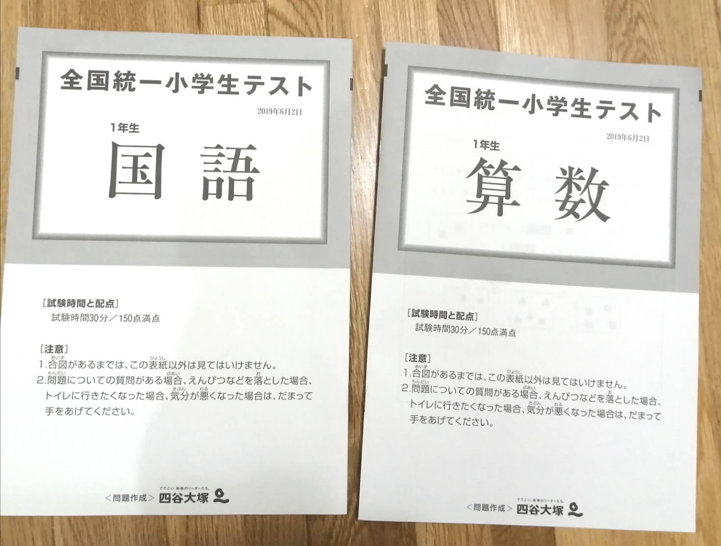 四谷大塚の全国統一小学生テスト小学一年生の試験準備★過去問確認