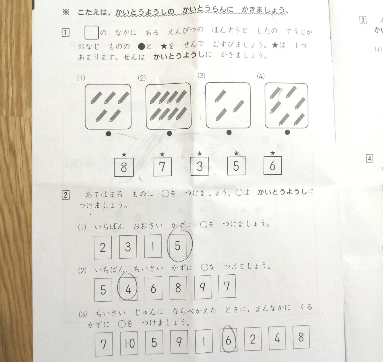 全国統一小学生テスト:小1当日のテスト内容(写真付き)