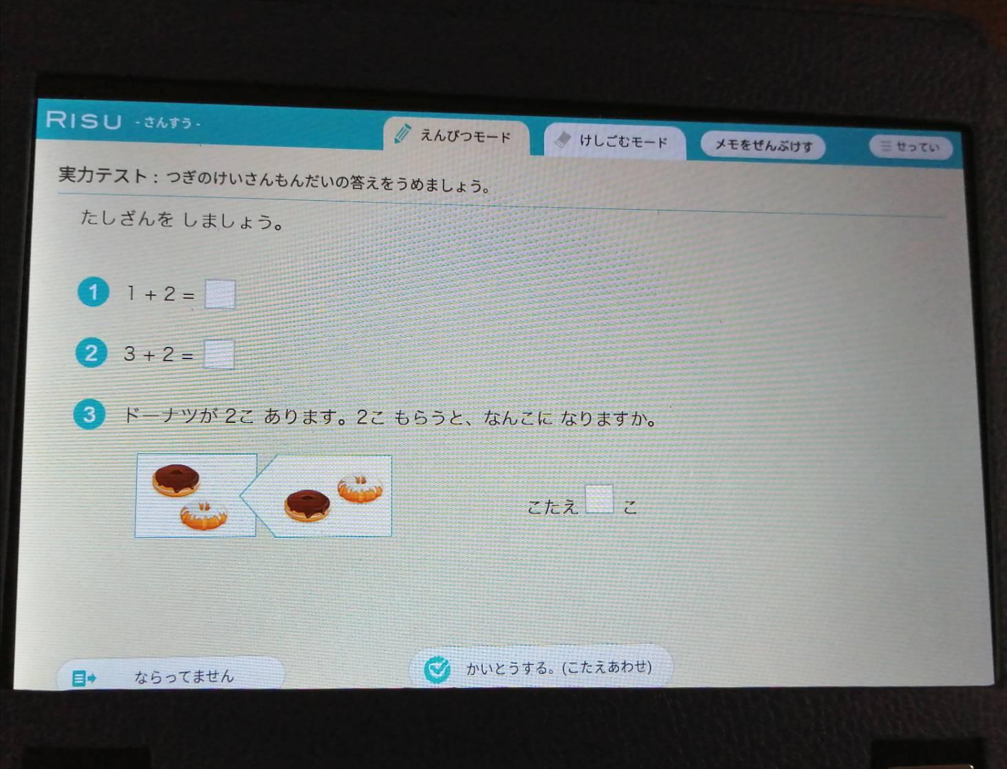 RISU算数は最初が肝心!RISU算数の実力テストを受けた結果