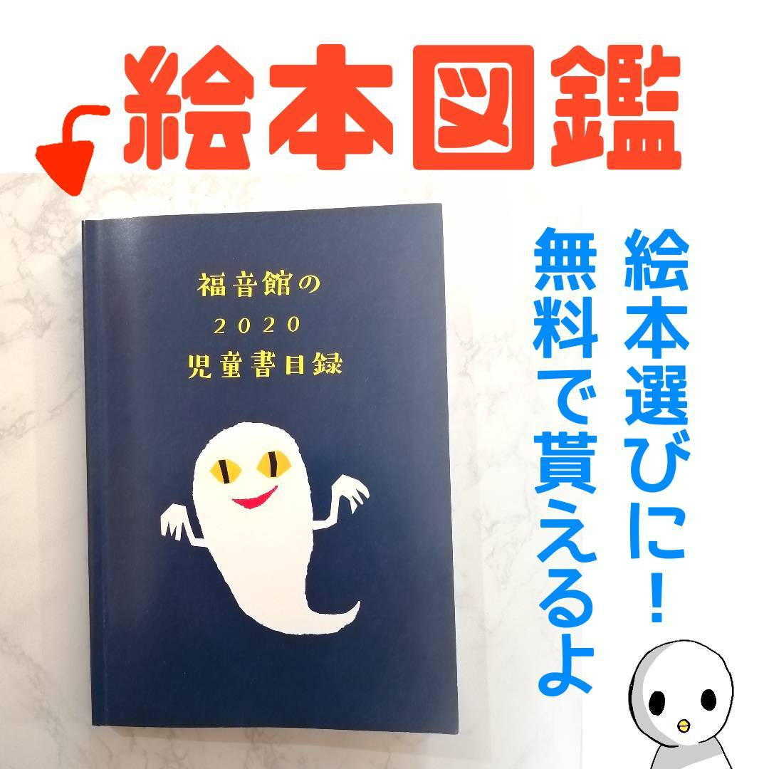 福音館の児童書目録(絵本の紹介カタログ)が無料で貰えます