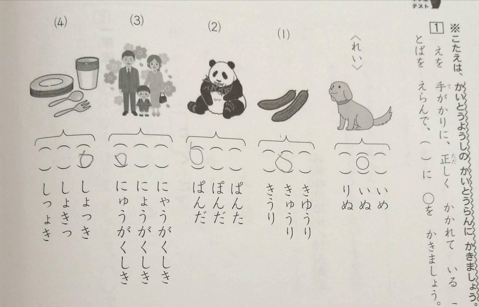 全国統一小学生テスト:小1当日のテスト内容→国語(写真付き)