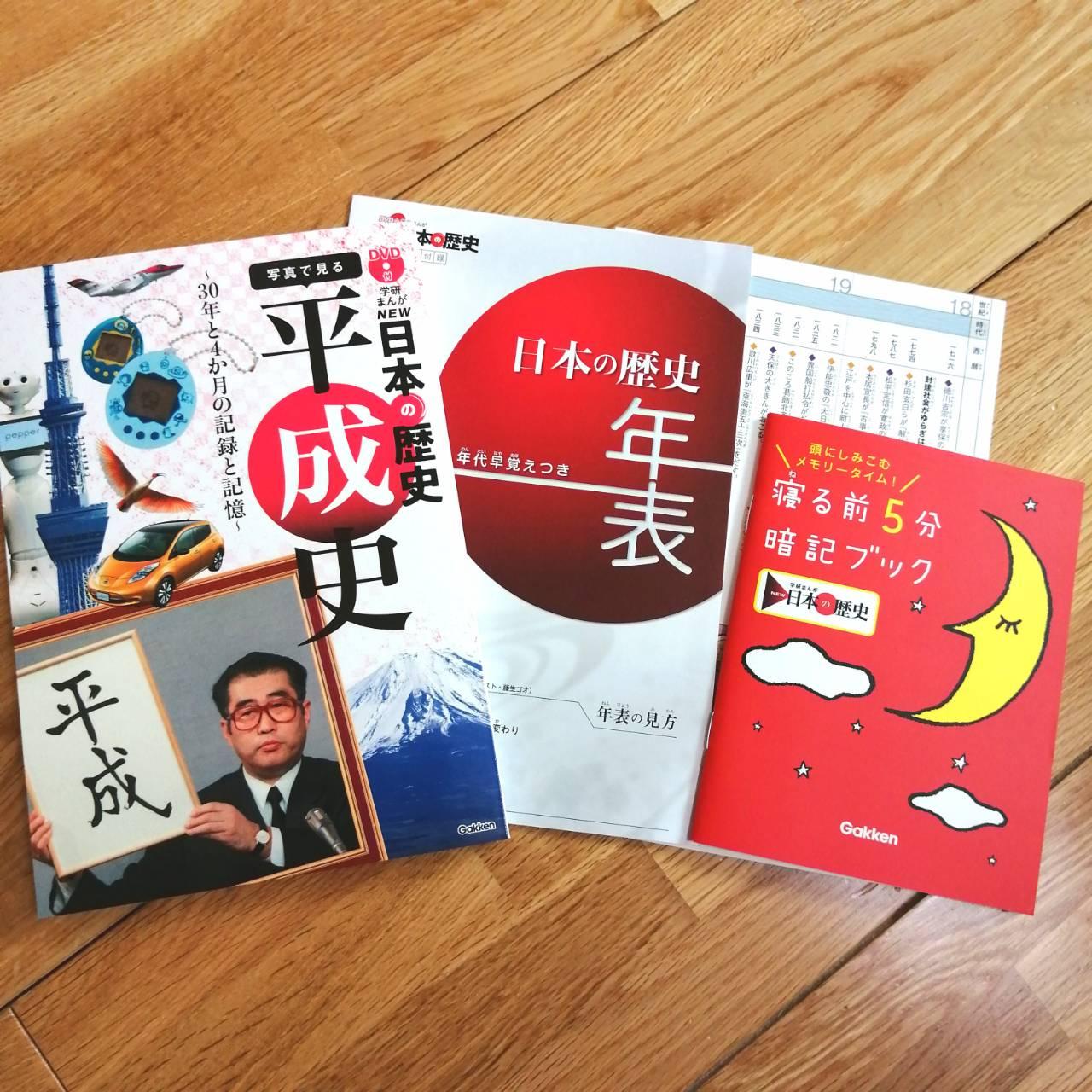 学研日本の歴史全巻セット初回限定盤5大特典の内容