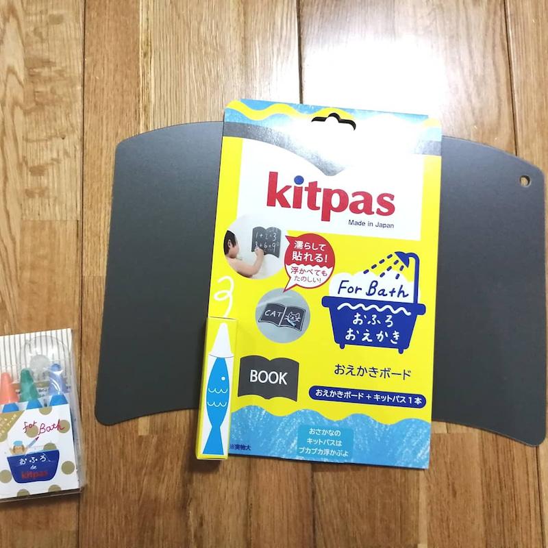 Kitpasお風呂で勉強ができる知育アイテムキットパス