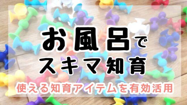 お風呂でスキマ知育★知育玩具を活用