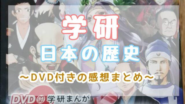 DVD付き学研日本の歴史全巻セット感想口コミまとめブログ