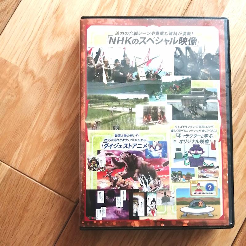 学研の日本の歴史漫画DVDの内容まとめ