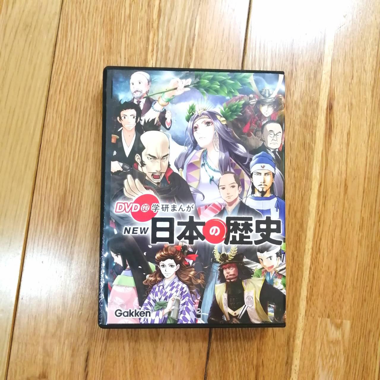 日本の歴史歴史学研全巻セット特典DVD付き