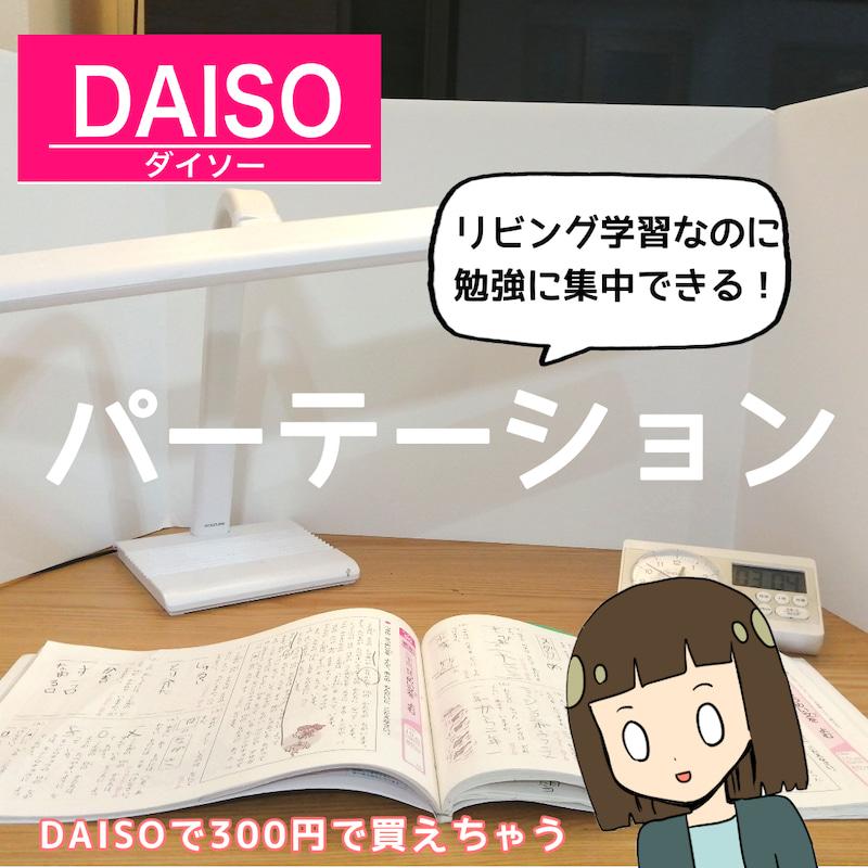 DAISOのパーテーションパーテーション