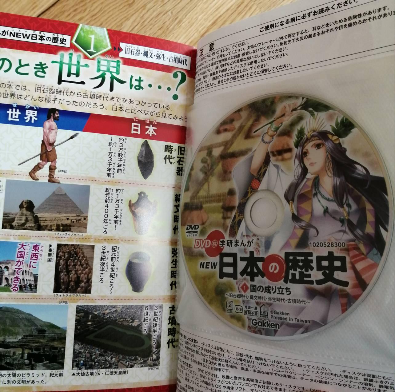 学研日本の歴史DVD付き全巻セット特典内容口コミ